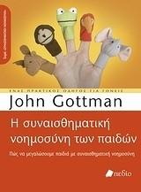 Gottman, John: Η συναισθηματική νοημοσύνη των παιδιών