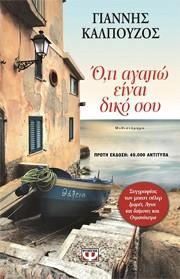 Giannis Kalpuzos: O,ti agapo einai diko su - Ό,τι αγαπώ είναι δικό σου