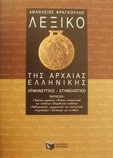 Φραγκούλης, Αθανάσιος Κ.: Λεξικό της αρχαίας ελληνικής