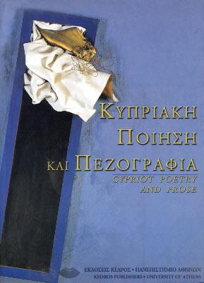 Evaggelidis, Costantinos: Kypriaki poiisi kai pezografia - Cypriot Poetry and Prose