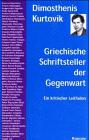 Kurtovik, Dimosthenis: GRIECHISCHE SCHRIFTSTELLER DER GEGENWART - EIN KRITISCHER LEITFADEN