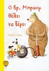 Napp, Daniel: Ο δρ. Μπρουμ θέλει να ξέρει