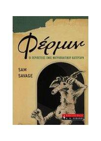 Savage, Sam: Φέρμιν - Οι περιπέτειες ενός μητροπολιτικού κατεργάρη