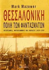 Mazower, Mark, 1958-. Θεσσαλονίκη, πόλη των φαντασμάτων