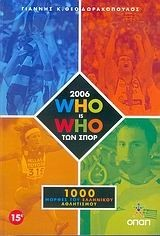 Θεοδωρακόπουλος, Γιάννης Κ.: 2006 Who is who των σπορ