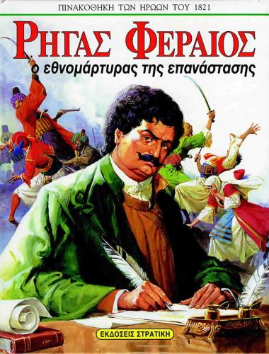 Ρήγας Φεραίος: Ο εθνομάρτυρας της επανάστασης