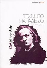 Baudelaire, Charles: Τεχνητοί παράδεισοι