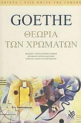 Goethe, Johann Wolfgang von: Θεωρία των χρωμάτων
