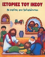 Zobel - Nolan, Allia: Ιστορίες του Ιησού