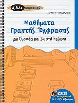 Ζαβιτσάνου - Παπαγρηγορίου, Τασούλα: Μαθήματα γραπτής έκφρασης για όμορφα και σωστά κείμενα