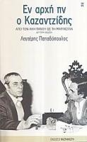 Παπαδόπουλος, Λευτέρης: Εν αρχή ην ο Καζαντζίδης