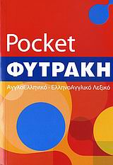 Λαμπέα, Αλίκη: Αγγλοελληνικό - ελληνοαγγλικό λεξικό pocket