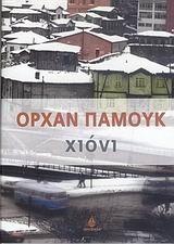 Pamuk, Orhan: Χιόνι