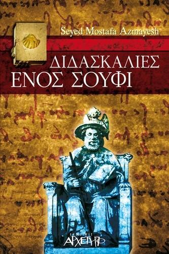 SEYED MOSTAFA AZMAYESH: ΔΙΔΑΣΚΑΛΙΕΣ ΕΝΟΣ ΣΟΥΦΙ