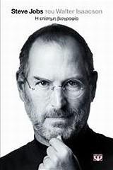 Isaacson, Walter: Steve Jobs, η επίσημη βιογραφία