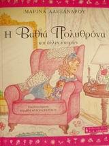 Αλεξάνδρου, Μαρίνα: Η βαθιά πολυθρόνα και άλλες ιστορίες