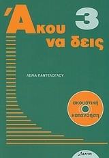 Παντελόγλου, Λέλια: Άκου να δεις 3 + CD - Höre und staune 3 + CD- Akou na deis 3 + CD