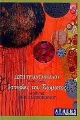 Σώτη Τριανταφύλλου: Ιστορία του σώματος
