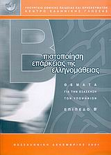 Αντωνοπούλου, Νιόβη: Πιστοποίηση επάρκειας της ελληνομάθειας Β'