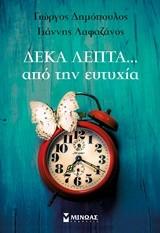 Δημόπουλος, Γιώργος. Δέκα λεπτά από την ευτυχία