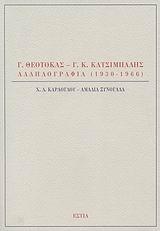 Καράογλου, Χαράλαμπος Λ.: Γ. Θεοτοκάς - Γ. Κ. Κατσίμπαλης, Αλληλογραφία 1930-1966