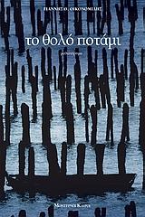 Οικονομίδης, Γιάννης Θ.: Το θολό ποτάμι