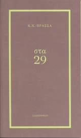 Πρασσάς, Χ. Κ.: Στα 29