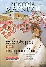 Μαρνέζη, Ζηνοβία> Αναίσθητοι και ονειροπόλοι