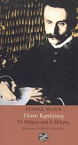 Mann, Thomas: Τόνιο Κραίγκερ (Tonio Kröger: Mario und der Zauberer)