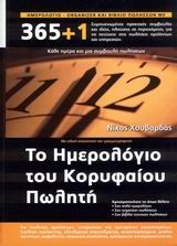 Χουβαρδάς, Νίκος: Το ημερολόγιο του κορυφαίου πωλητή