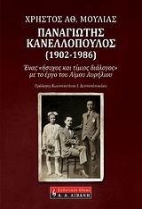 Μούλιας, Χρήστος Α. Παναγιώτης Κανελλόπουλος (1902-1986)