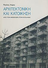 Λέφας, Παύλος: Αρχιτεκτονική και κατοίκηση από τον Heidegger στον Koolhaas