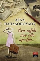 Παπαδοπούλου, Λένα: Ένα ταξίδι που όλο αρχίζει...