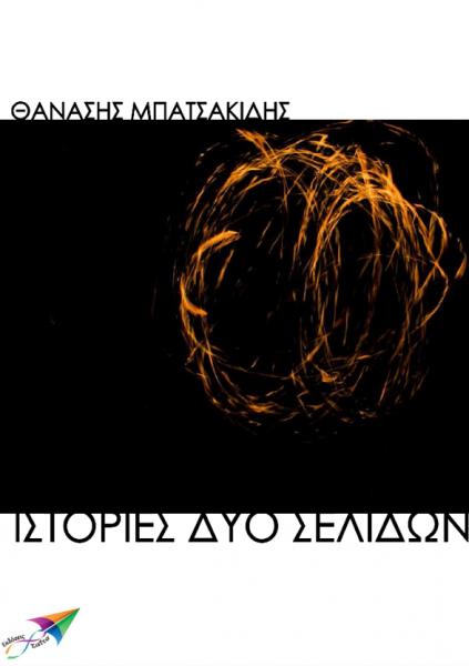 Θανάσης Μπατσακίδης: Ιστορίες δυο σελίδων