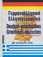 Αγγελίδου, Πανοπούλου: Σύγχρονο γερμανο-ελληνικό και ελληνο-γερμανικό λεξικό