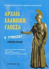 Μπιτσιάνης, Αντώνης: Αρχαία ελληνική γλώσσα B΄ γυμνασίου