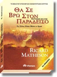 Matheson, Richard: Θα σε βρω στον παράδεισο