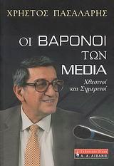 Πασαλάρης, Χρήστος: Οι βαρόνοι των media