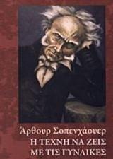 Schopenhauer, Arthur, 1788-1860. Η τέχνη να ζεις με τις γυναίκες