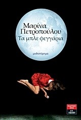 Πετροπούλου, Μαρίνα. Τα μπλε φεγγάρια