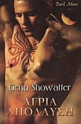 Showalter, Gena: Άγρια απόλαυση