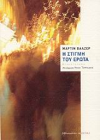 Walser, Martin: Η στιγμή του έρωτα