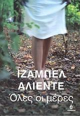 Allende, Isabel: Όλες οι μέρες