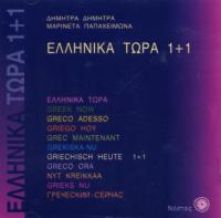 Δημητρά, Δήμητρα Α.: Ελληνικά τώρα 1+1 - Griechisch Jetzt 1+1 (CD)