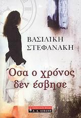 Στεφανάκη, Βασιλική Ε.: Όσα ο χρόνος δεν έσβησε