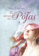 Simoni, Lina: Το άρωμα της Ρόζας