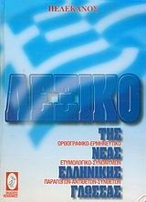 Κώστας Καραπατσόπουλος: Λεξικό της νέας ελληνικής γλώσσας + CD