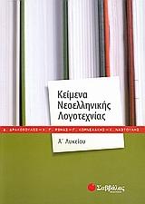 Συλλογικό έργο: Κείμενα νεοελληνικής λογοτεχνίας Α΄λυκείου