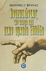 Βρανάς, Ιωάννης: Αναζητώντας την αιώνια ζωή στην αρχαία Ελλάδα