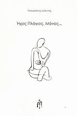 Τσιουράκης, Ιωάννης: Ήχος πλάγιος. Μόνος...